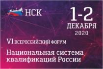На VI Всероссийском Форуме «Национальная система квалификаций России» обсудят актуальные темы развития рынка труда