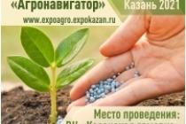 УВАЖАЕМЫЕ ДАМЫ И ГОСПОДА!  ВЫСТАВОЧНЫЙ ЦЕНТР «КАЗАНСКАЯ ЯРМАРКА»  приглашает Вас принять участие  в выставочной экспозиции агрохимии