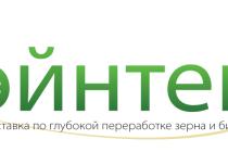 Глубокая переработка зерна и промышленная биотехнология –  в центре внимания на форуме «Грэйнтек»
