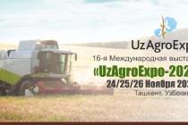 С 24 по 26 ноября 2021 года в Национальном выставочном комплексе АО НВК «Узэкспоцентр» состоится «UzAgroExpo-2021»