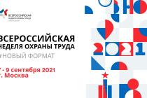 Определены ключевые направления деловой программы Всероссийской недели охраны труда-2021
