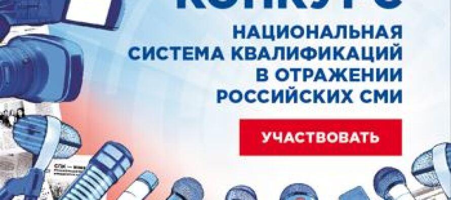 Стартует Конкурс «Национальная система квалификаций в отражении российских СМИ»