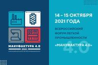 Всероссийский отраслевой форум «Мануфактура 4.0» начинает работу в Иваново
